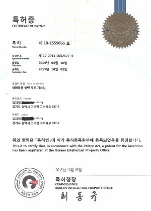 특허증 제10-1559666호