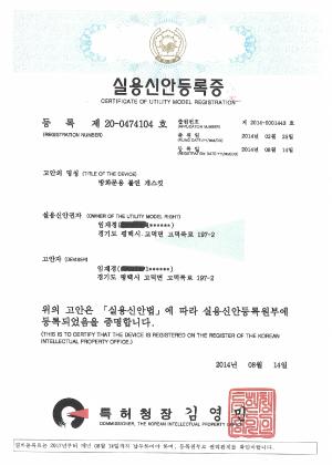실용신안등록증 제20-0474104호