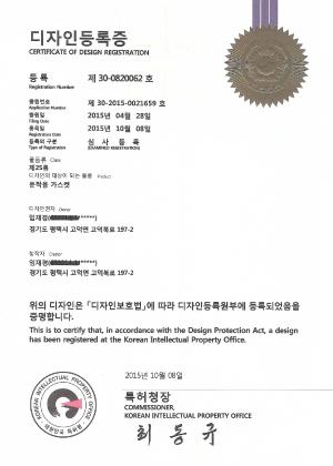 디자인등록증 제30-0820062호
