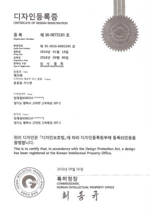 디자인등록증 제30-0872183호