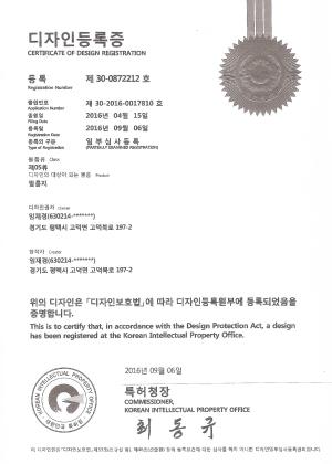 디자인등록증 제30-0872212호