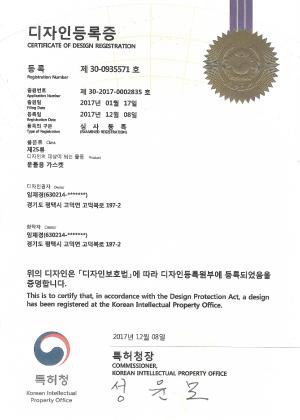 디자인등록증 제30-0935571호